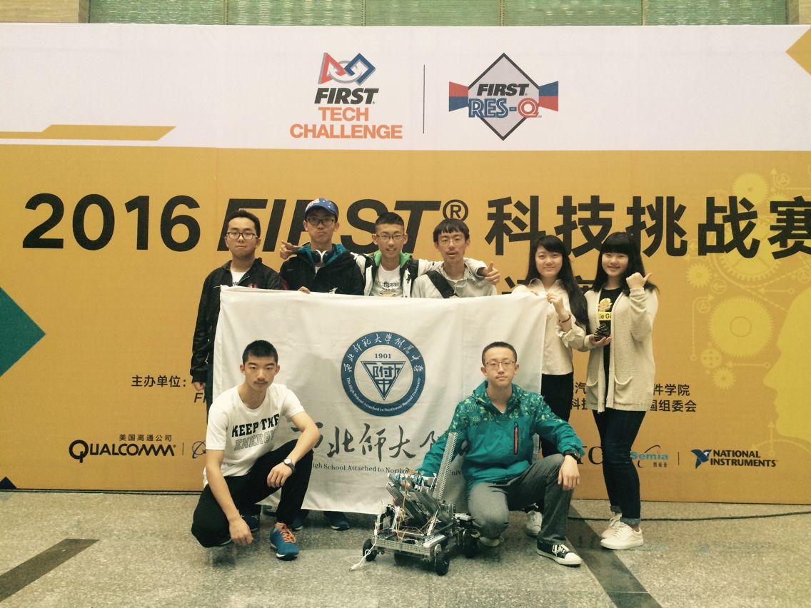 2016年FIRST科技挑战赛季后赛