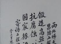 附中2016届昌绪工程班毕业纪念视频