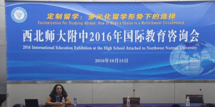 西北师大附中成功举办2016年国际教育咨询会
