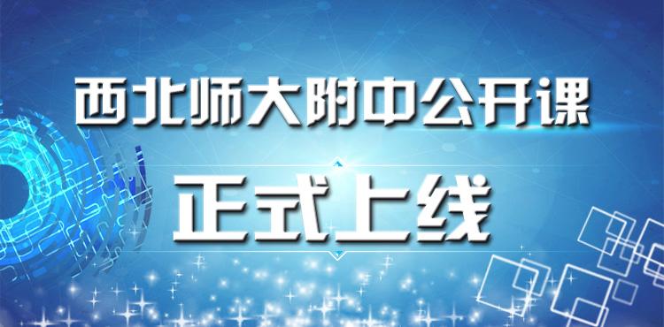 师大附中公开课平台正式上线