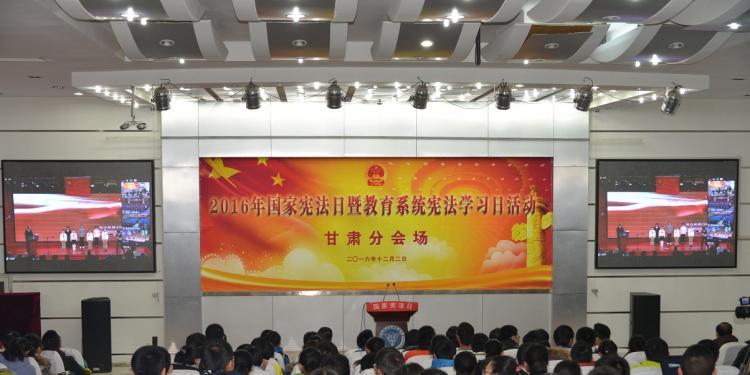 2016年国家宪法日暨教育系统宪法学习日活动甘肃分会场活动在西北师大附中举行