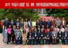 """2017""""中国高中六校联盟""""英语、物理、生物学科优质课展评暨学科督导评估活动在我校举行"""