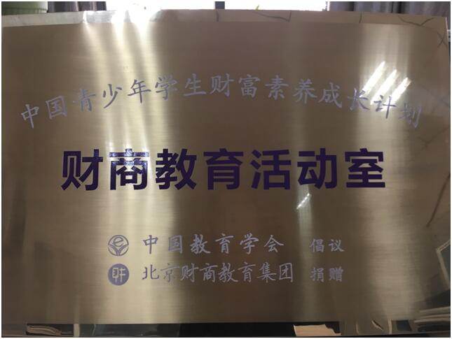 "Our School was Honored as Financial Education Base School ""China Youth Financial Education Programme"""