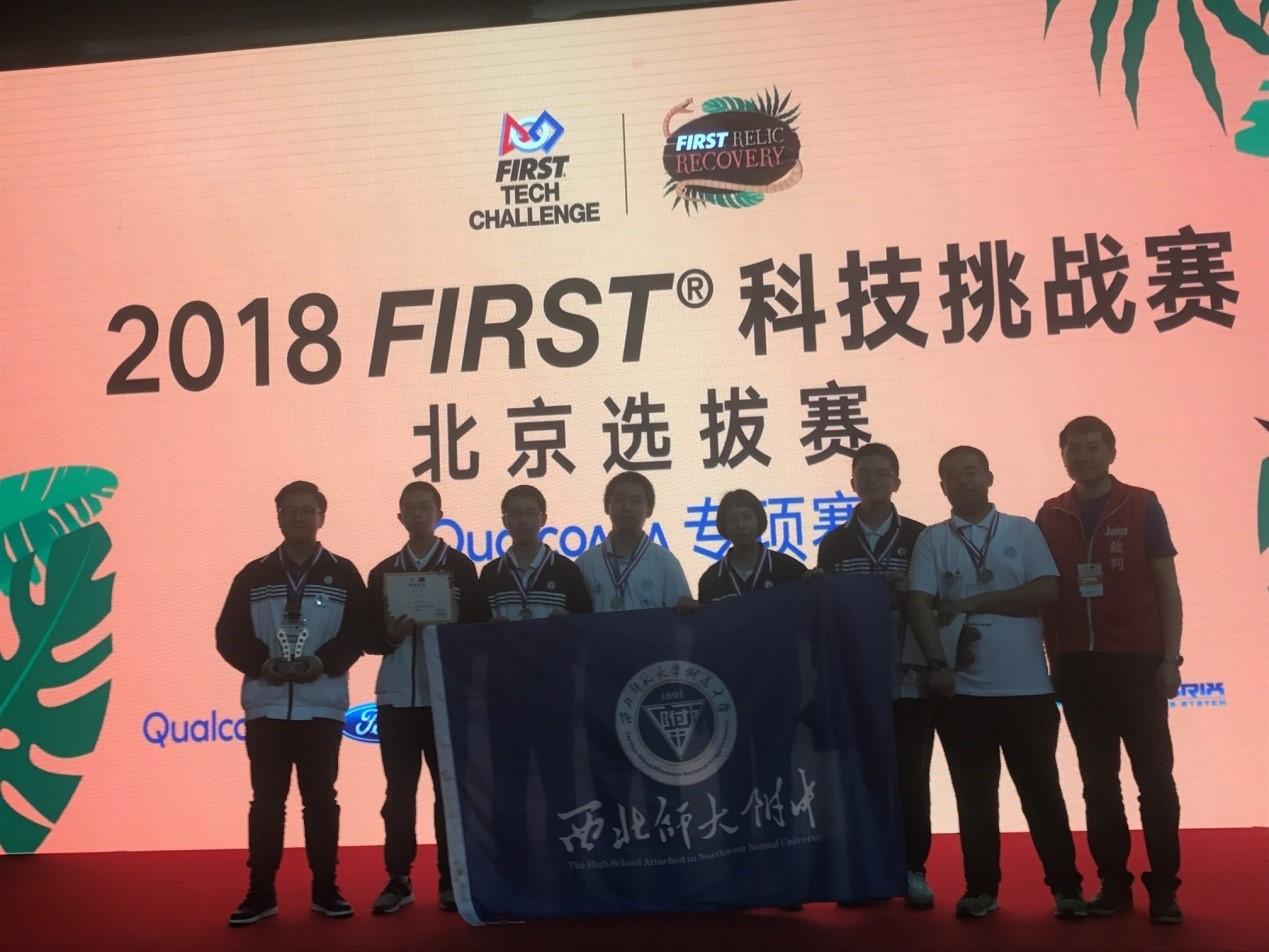我校学子在2018年FIRST科技挑战赛北京赛区获得佳绩