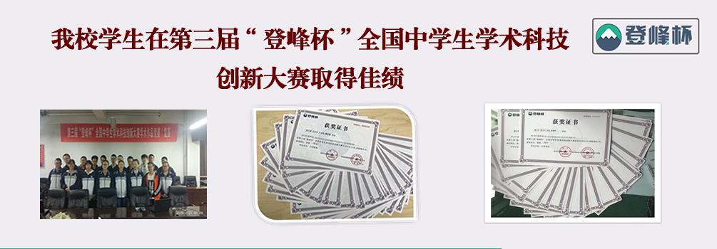 """我校学子在第三届""""登峰杯""""全国中学生学术科技创新大赛中获佳绩"""