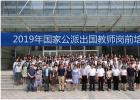 A Teacher Participated in 2019 Pre-service Training for International Chinese Language Teachers Sponsored by the Chinese Government