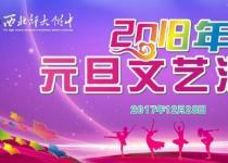 西北万博manbetx网页版2018年迎新年元旦文艺汇演1