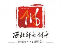 西北万博manbetx网页版116周年校庆校友祝福视频