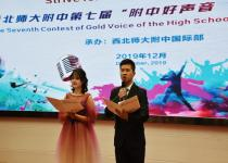 The Seventh Contest of Gold Voice of the High School Attached to NWNU Closed
