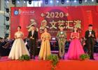 2020 New Year Variety Show Opens in the High School Attached to NWNU