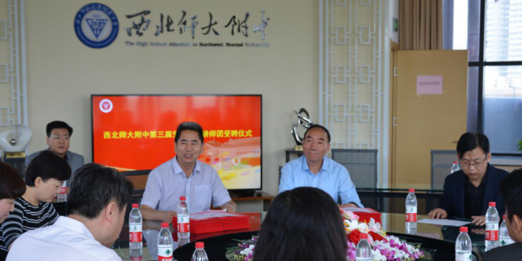 The 2020 Third Ceremony of Career Education Lecturer Employment was Held in the High School Attached to NWNU