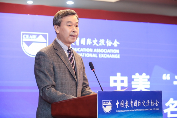 Enhance Sino-US Exchange and Cooperation in Basic Education and Make Education Open Wider to the Outside World in the New Era