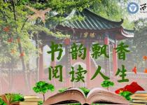 书韵飘香,阅读人生——西北师大附中开展2021年世界读书日系列活动