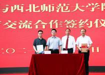 西北师大附中与上海中学签署教育合作交流协议