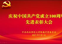 西北师大附中隆重举行庆祝中国共产党成立100周年暨先进表彰大会