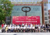 西北师大附中校领导出席全国部分师范大学附属中学合作体第七届年会